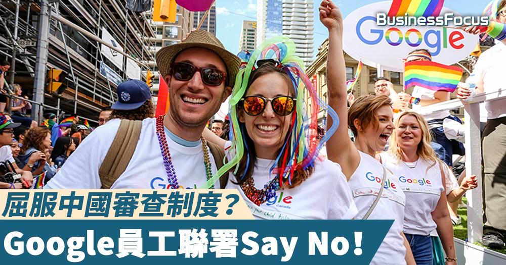 【有骨氣?】不滿向大陸獻媚,Google員工集體聯署抗議信