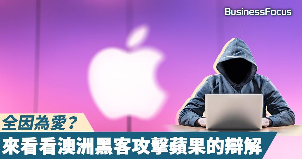 【蘋果狂迷】澳洲少年黑客駭進蘋果網絡,曾向警方承認想日後到蘋果工作