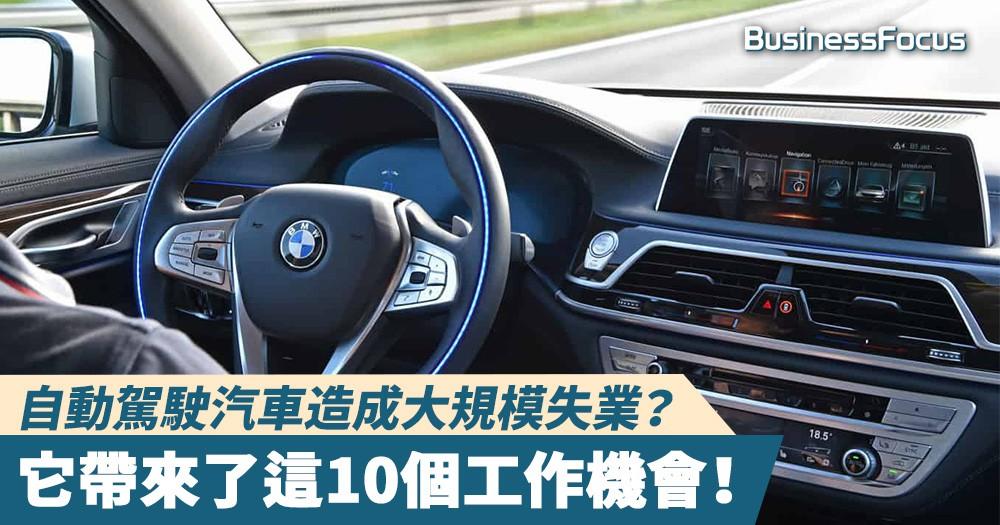 【未來趨勢】自動駕駛汽車造成大規模失業?它帶來了這10個工作機會!