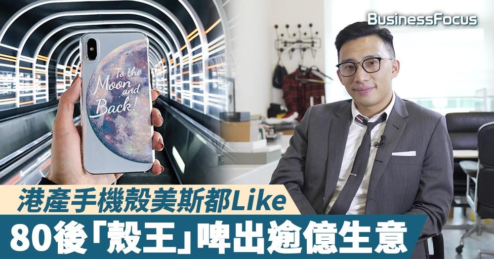【生意經】港產手機殼美斯都Like,80後「殼王」啤出逾億生意