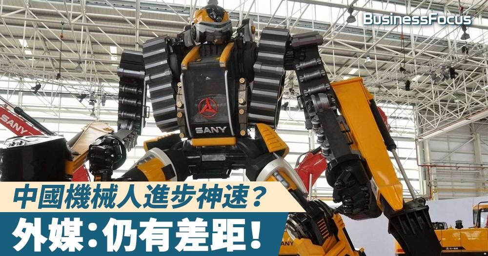 【智能爭霸戰】機械人產業,中國有望稱霸?外媒:仍有一段距離!