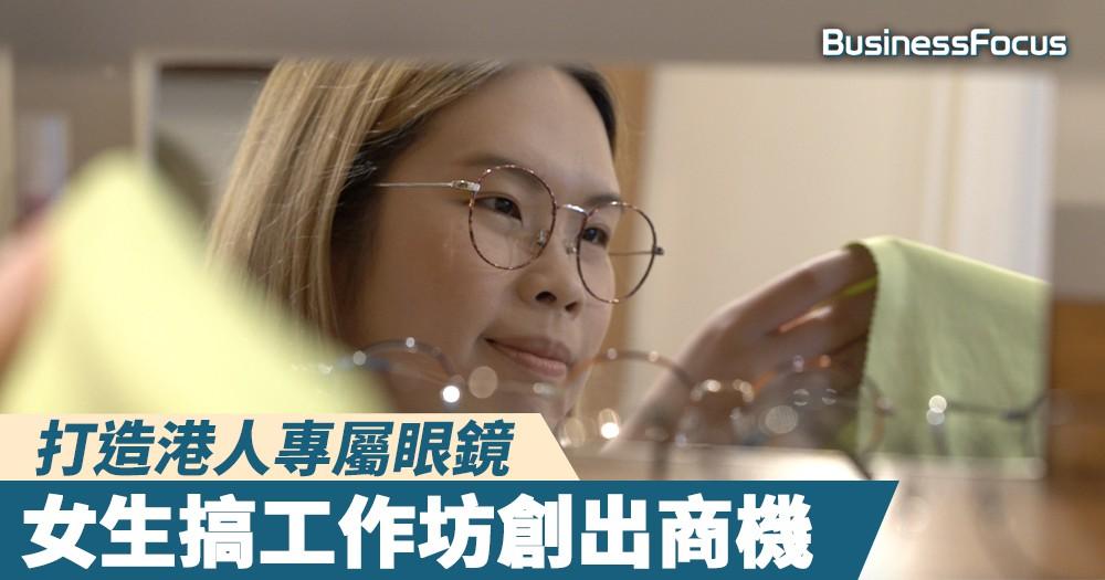【香港製造】打造港人專屬眼鏡,女生搞工作坊創出商機