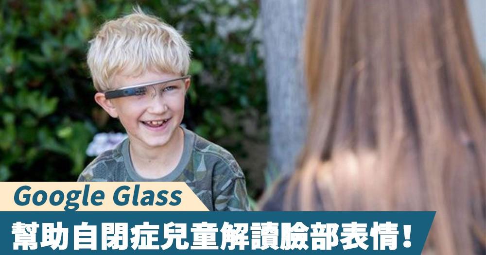【醫療科技】研究發現,Google Glass能幫助自閉症兒童解讀臉部表情!