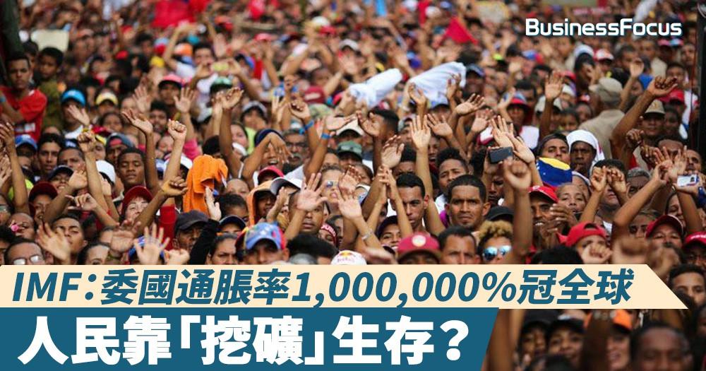 【全民挖礦】IMF:委國通脹率1,000,000%冠全球,人民靠「挖礦」生存?