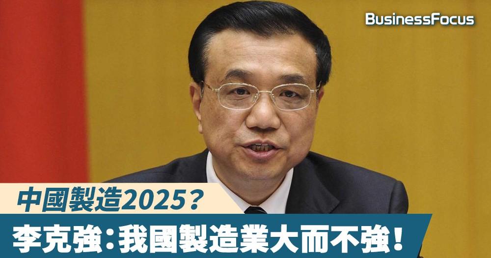 【逆水行舟】中國製造2025?李克強:我國製造業大而不強!