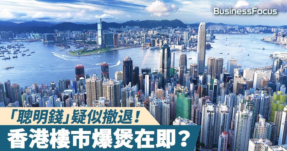 【買定離手】香港樓市風雨欲來?房地產熱潮開始冷卻!