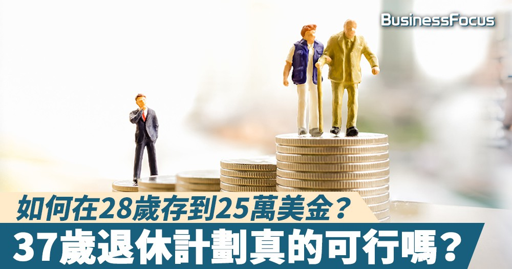 【致富貼士】如何在28歲存到25萬美金?37歲退休計劃真的可行嗎?