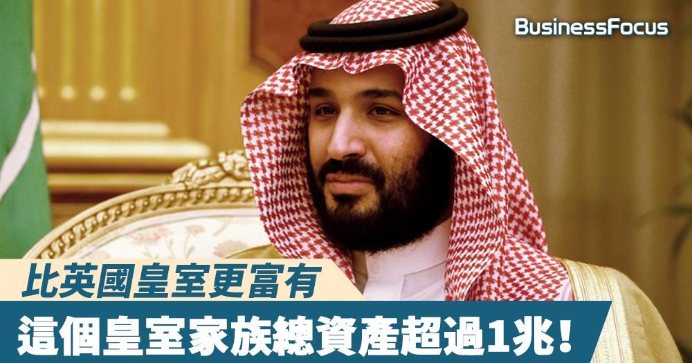 【富可敵國】比英國皇室更富有!這個皇室家族總資產超過1兆