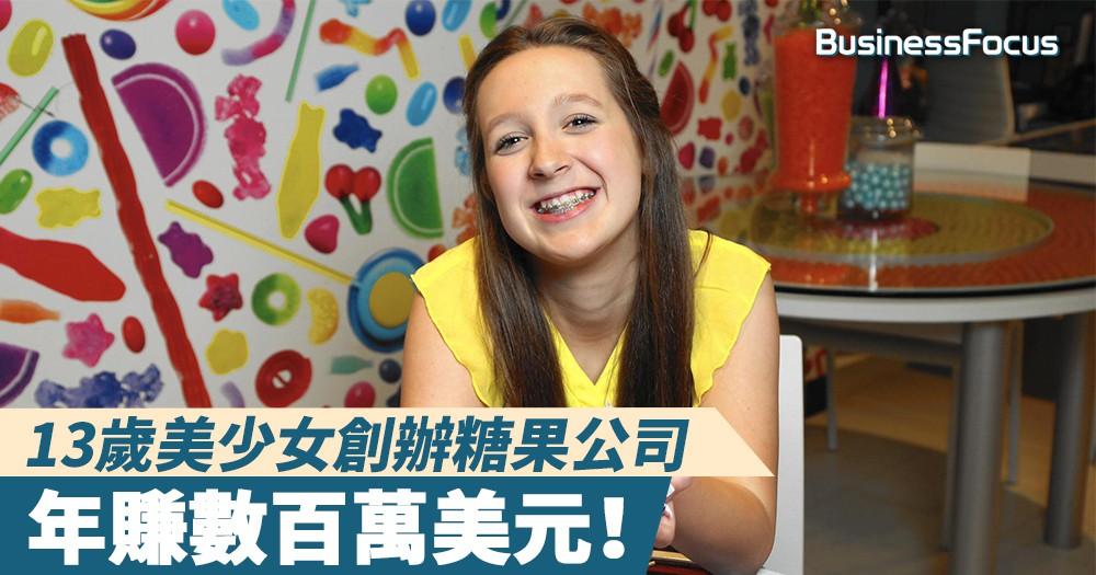 【小創業家】13歲美少女創辦糖果公司,年賺數百萬美元!