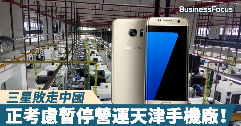 【面向印度】三星敗走中國,正考慮暫停營運天津手機廠!