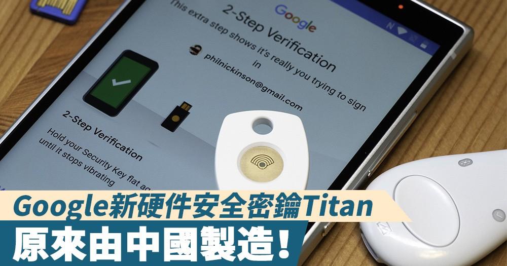 【十分安全】Google新硬件安全密鑰原來由中國製造!