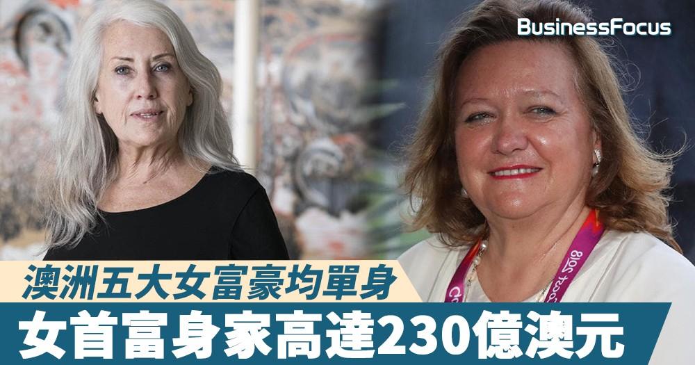 【黃金剩女】澳洲五大女富豪均單身!女首富身家高達230億澳元