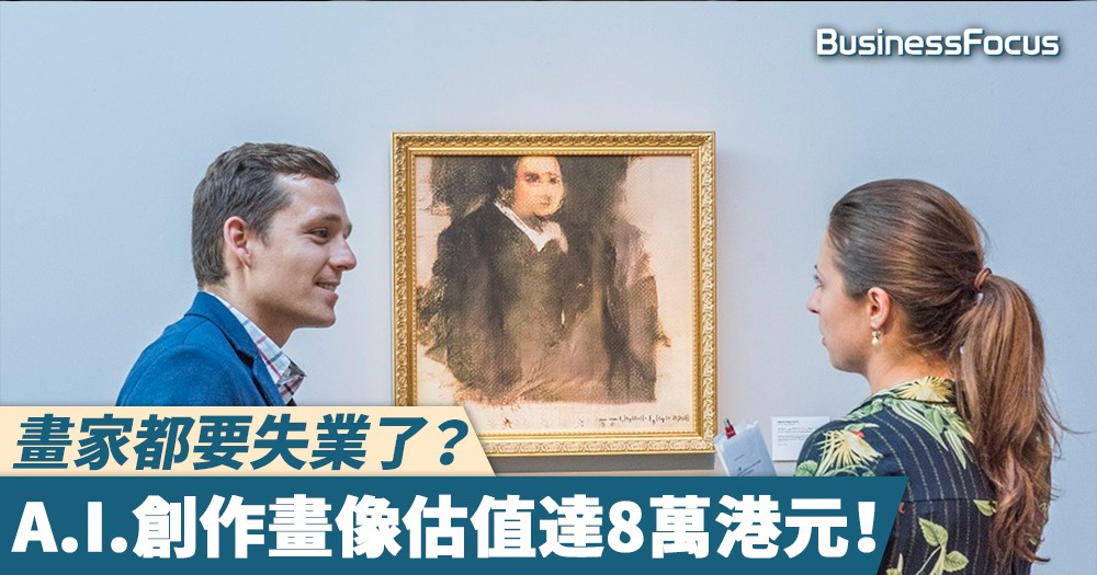 【AI畫家】畫家都要失業了?A.I.創作畫像估值達8萬港元!