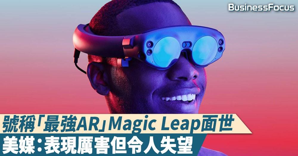 【萬眾期待】耗時七年集2億元所製「最強AR」Magic Leap,美媒:表現厲害但令人失望