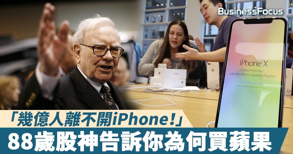 【股神點醒你】「幾億人離不開iPhone!」88歲畢菲特告訴你為何喜歡蘋果