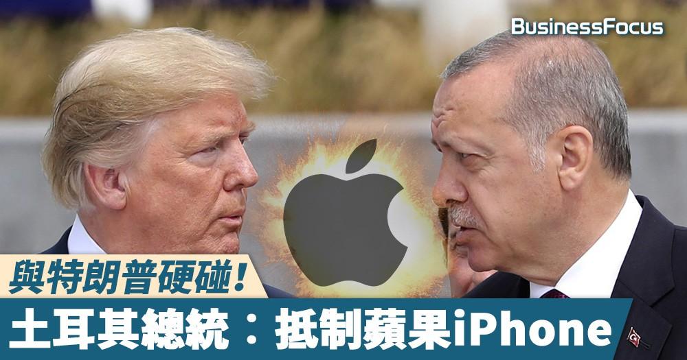 【土耳其危機】與特朗普硬碰!土耳其總統︰抵制iPhone等美國電子產品