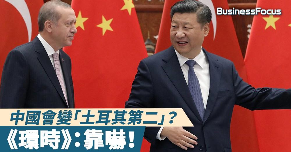 【東亞病夫?】中國會變下個土耳其嗎?《環球時報》:中土差異遠大於相似