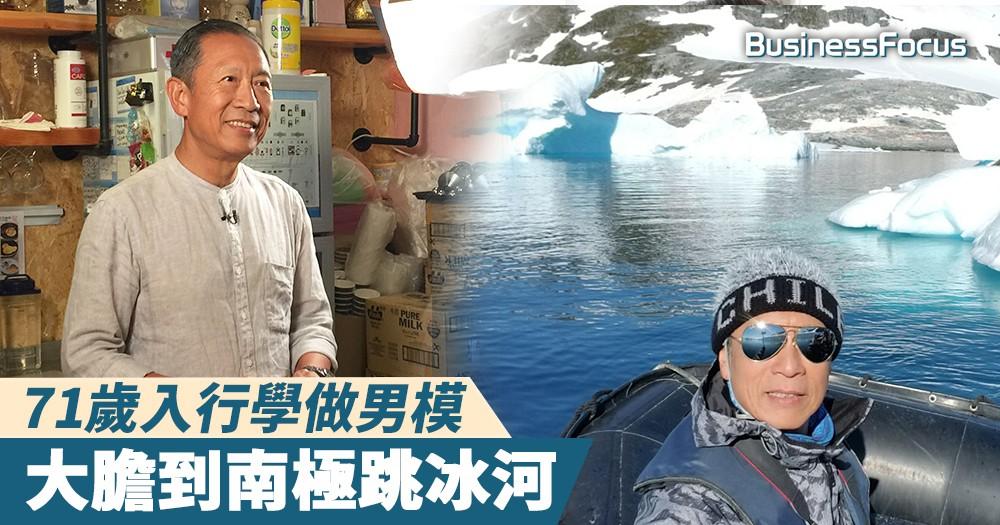 【人物故事】71歲入行學做男模,大膽到南極跳冰河