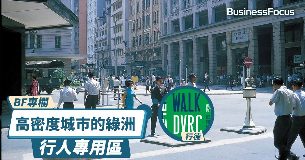【BF專欄】行人專區可成為高密度城市的綠洲
