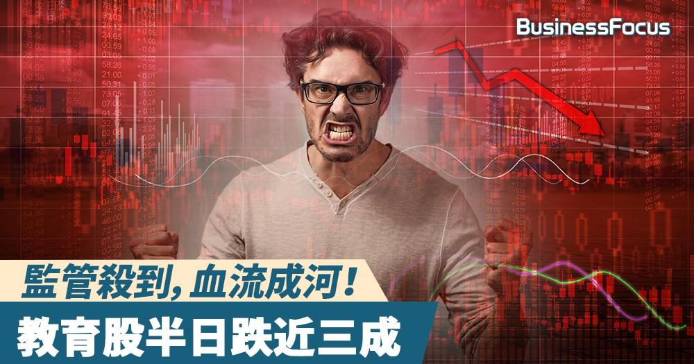 【時辰到?】內地司法部出手規範,教育股股災「滿江紅」!