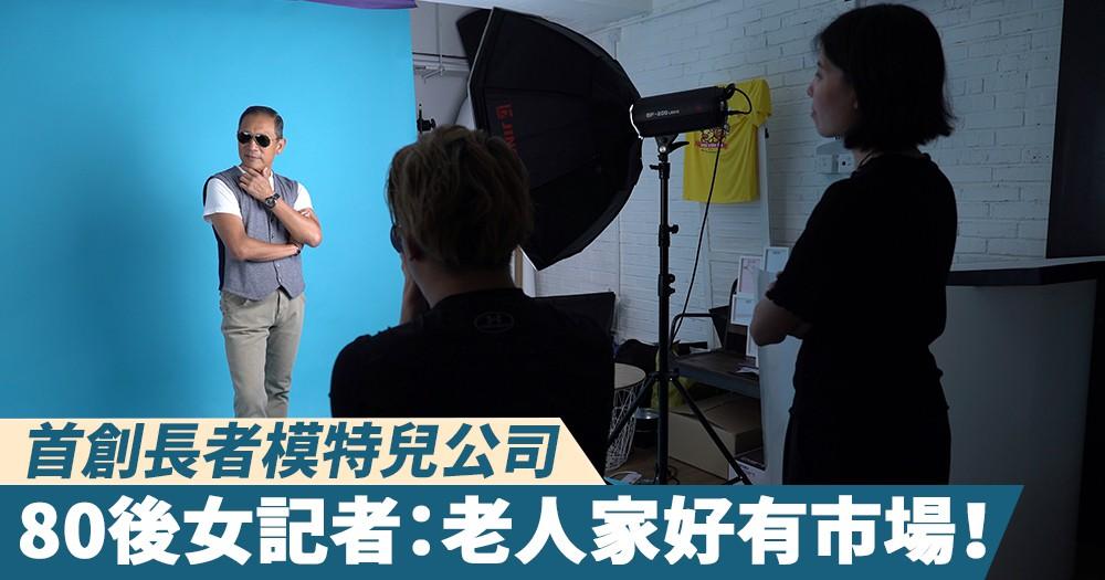 【初創起跑線】首創長者模特兒公司,80後女記者:老人家好有市場!