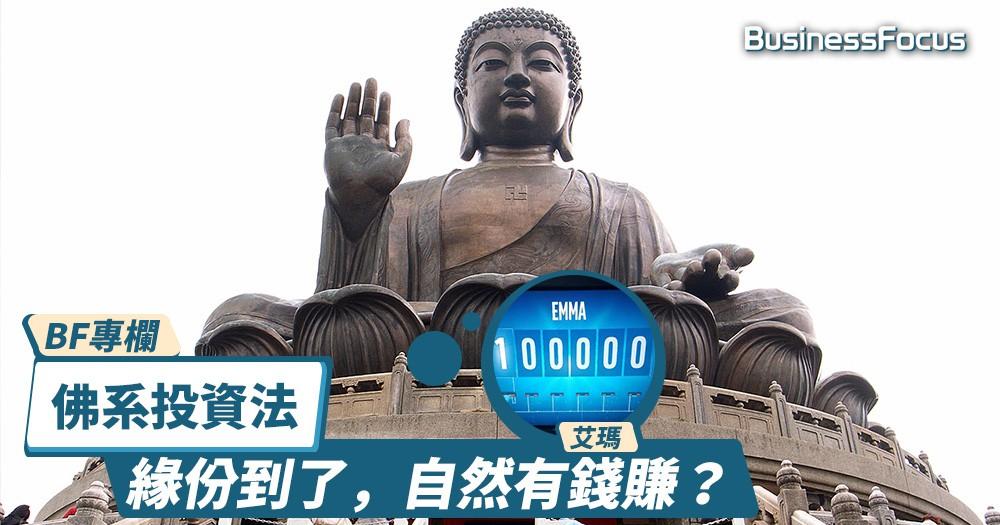 【BF專欄】介紹給老爸的佛系投資法