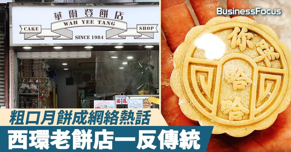 【網上熱話】西環餅店反傳統,推出粗口月餅奇招吸客