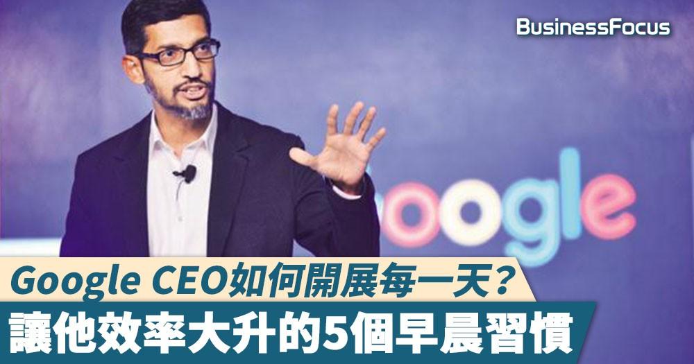 【聞雞起舞】Google CEO如何開展每一天?讓他效率大升的5個早晨習慣