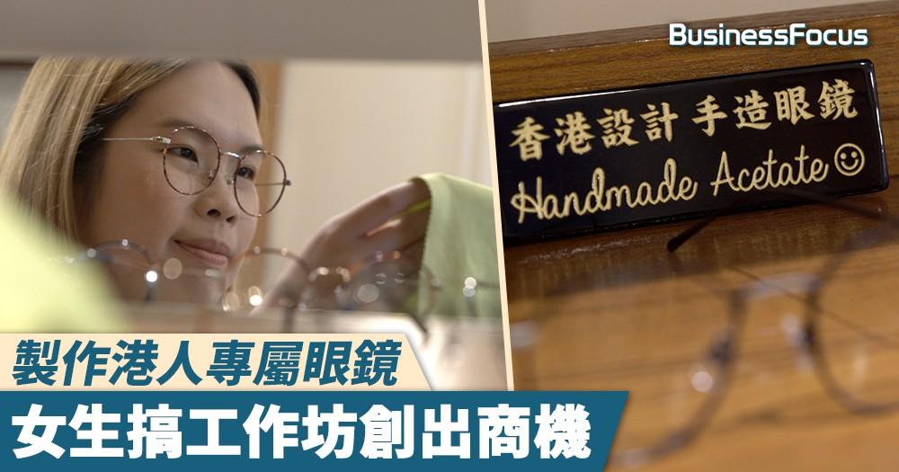 【香港製造】製作港人專屬眼鏡,女生搞工作坊創出商機