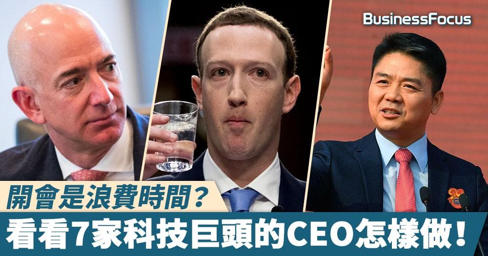 【高效會議】開會是浪費時間?看看7家科技巨頭的CEO怎樣做!