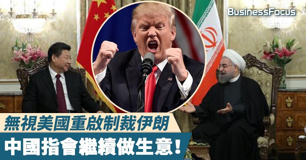 【挑戰狂人】無視美國重啟制裁伊朗,中國指會繼續做生意!