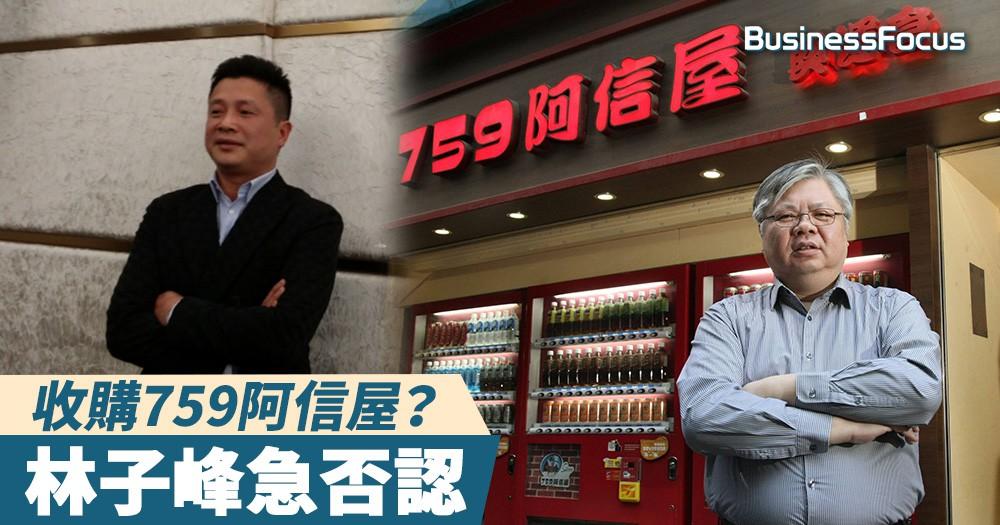 【打倒上午的我】林子峰急發聲明,否認有意收購759阿信屋