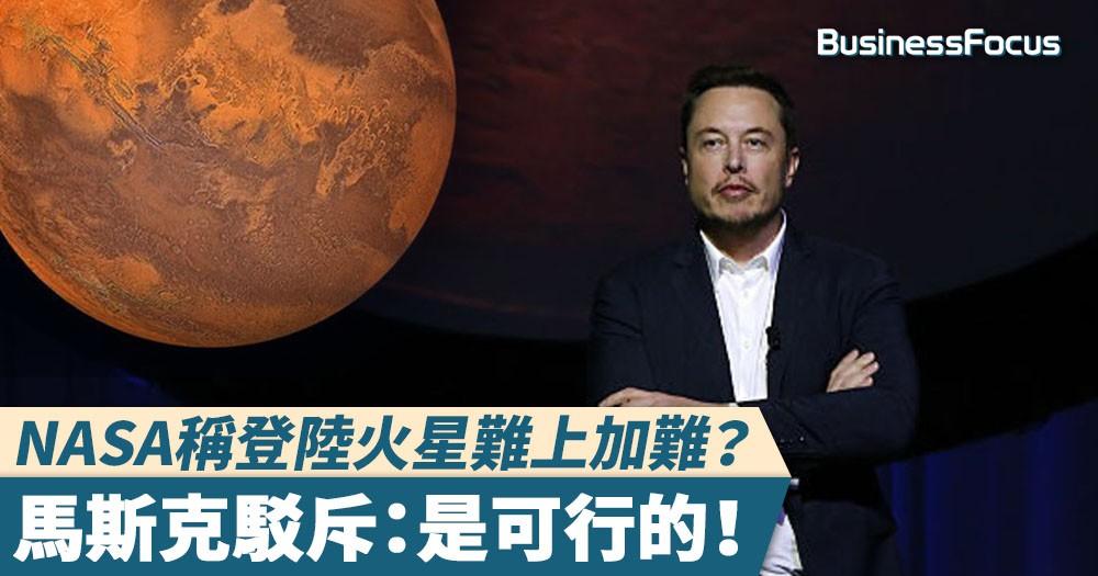 【到底行不行】NASA稱登陸火星難上加難?馬斯克駁斥:是可行的!