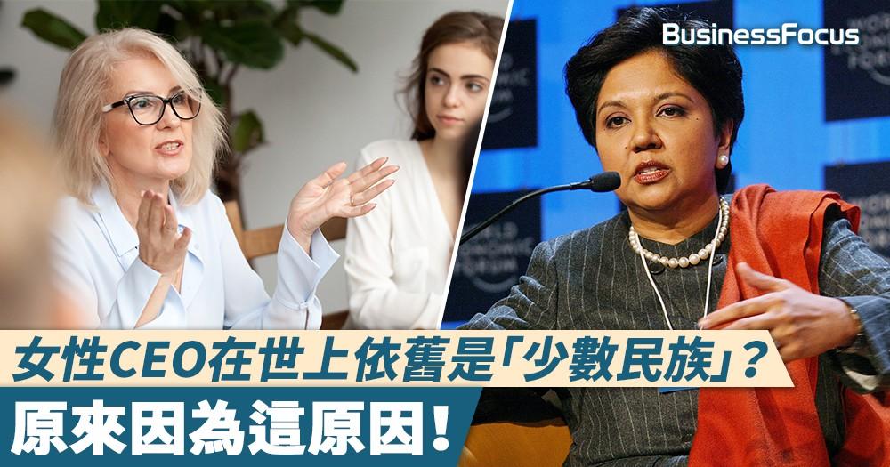 【性別不平等】女性CEO在世上依舊是「少數民族」?原來因為這原因!