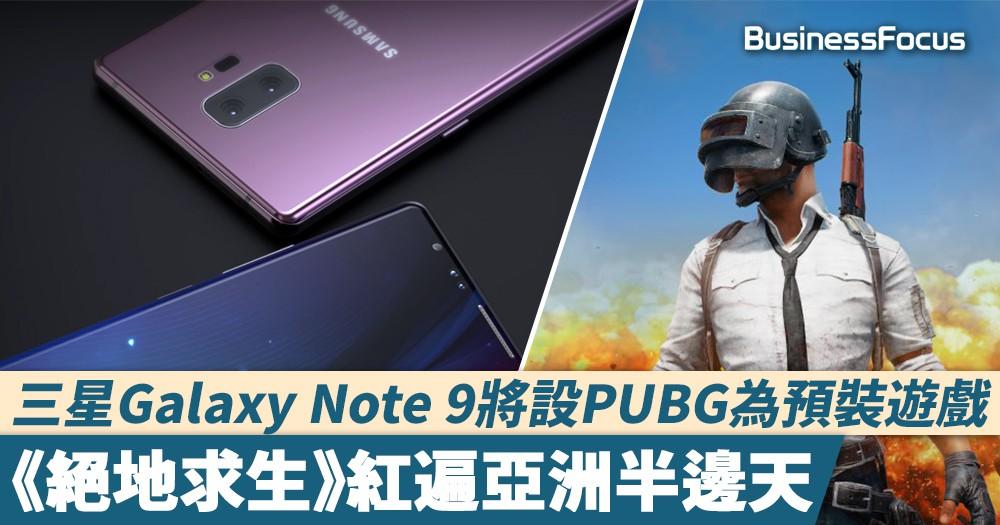 【遊戲當道】三星Galaxy Note 9將設PUBG為預裝遊戲,《絕地求生》紅遍亞洲半邊天