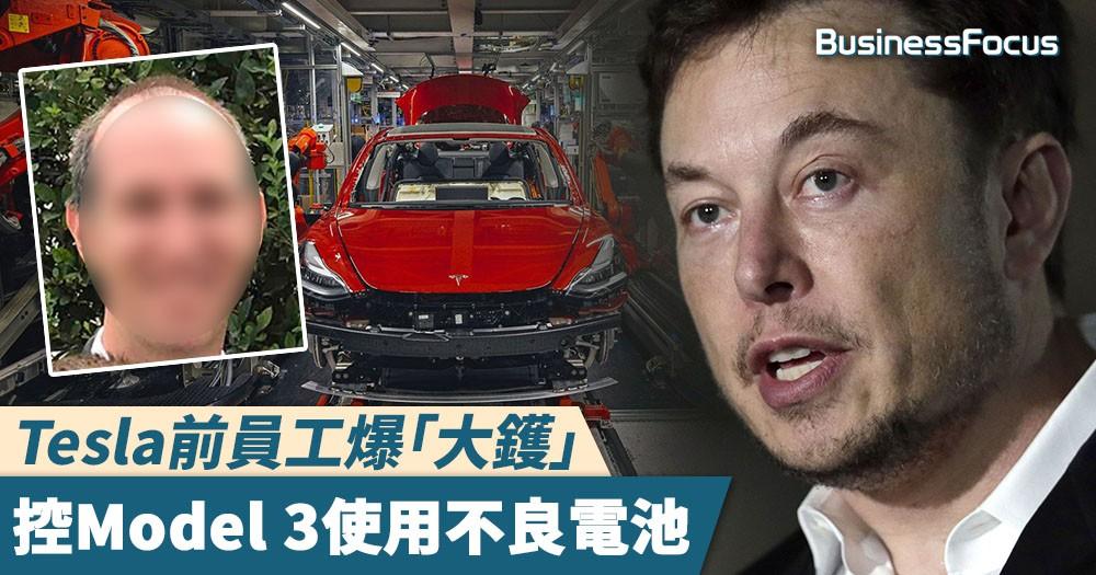 【全力阻止】Model 3使用破碎電池?Tesla前員工正面衝突,馬斯克化險為夷?