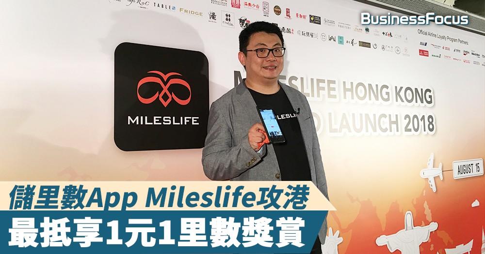【儲里數攻略】儲里數App Mileslife攻港,最抵享1元1里數獎