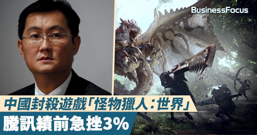 【股王受挫】中國封殺遊戲「怪物獵人:世界」,騰訊績前急挫3%