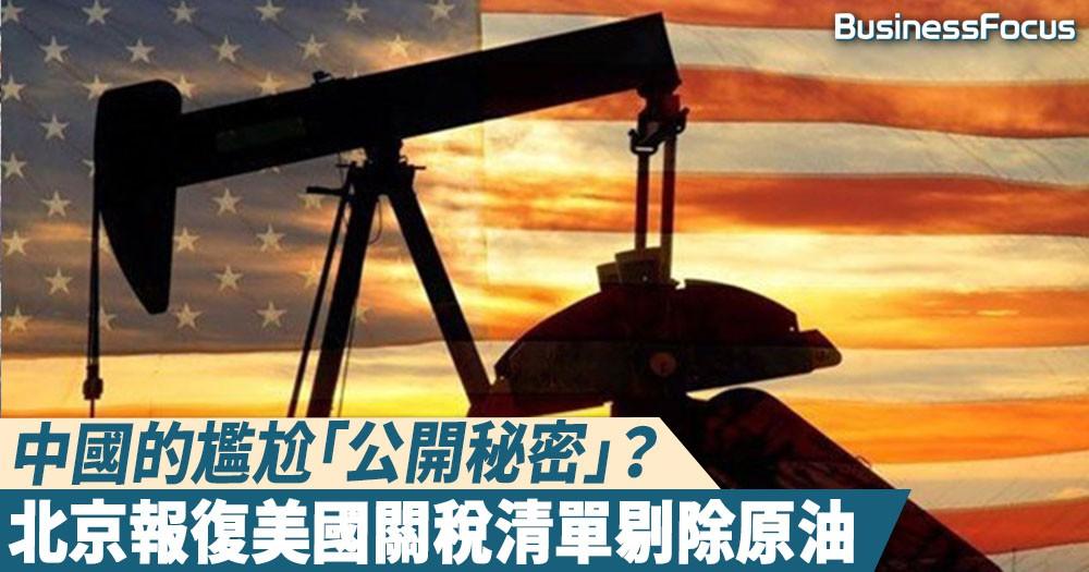 【公開秘密】過份依賴不能失去?北京報復美國關稅清單剔除原油