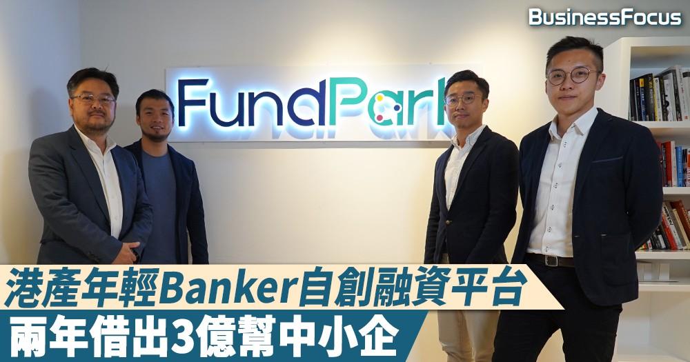 【年輕有為】港產年輕Banker自創融資平台,兩年借出3億幫中小企「灑及時雨」