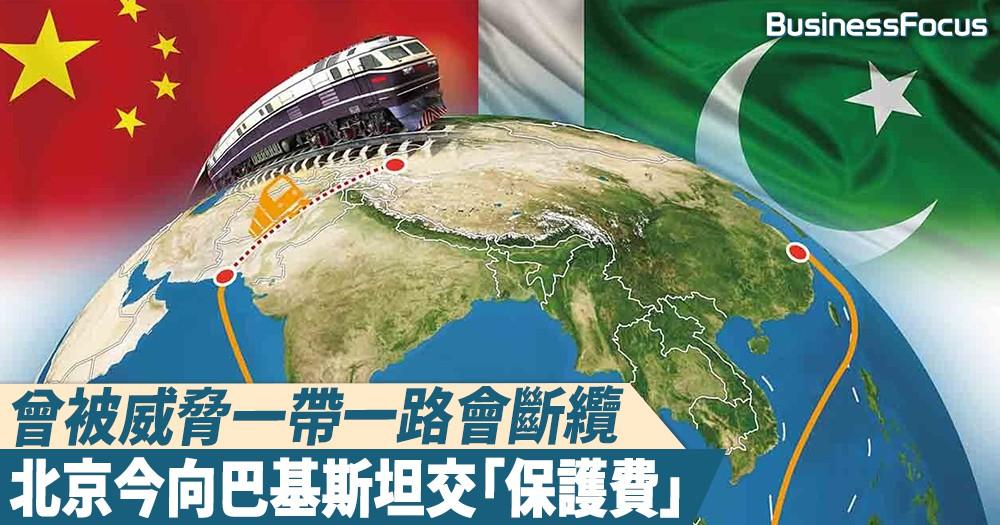 【風平浪靜】曾被威脅一帶一路會斷纜,北京今向巴基斯坦繼續借貸