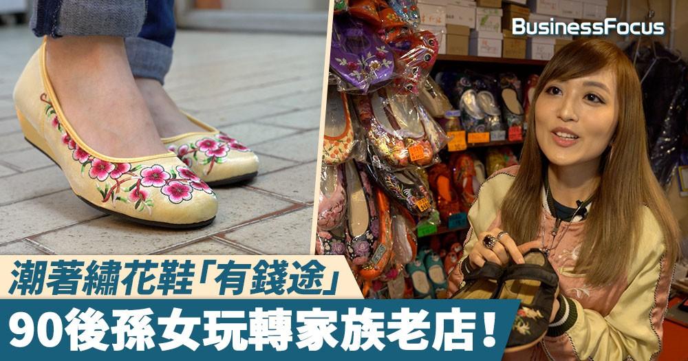 【香港製造】潮著繡花鞋「有錢途」,90後孫女玩轉家族老店!