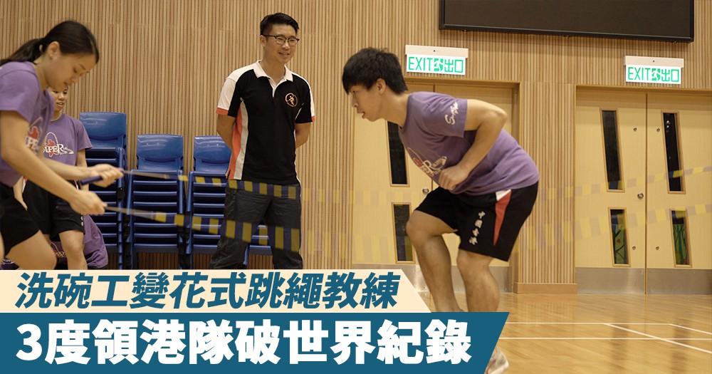 【人物故事】洗碗工變花式跳繩教練,3度領港隊破世界紀錄