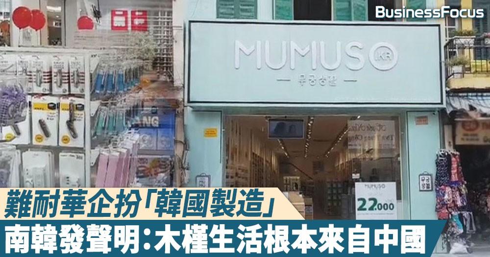 【真真假假】難耐華企扮「韓國製造」,南韓發聲明批:木槿生活根本來自中國
