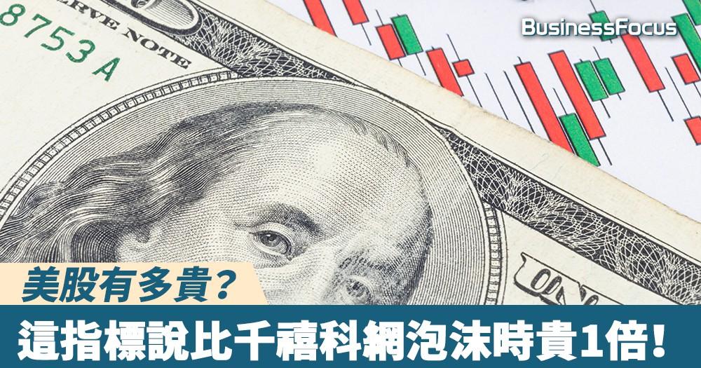 【最長牛市】美股有多貴?若單看這指標,比2000年科網泡沫時要貴1倍!