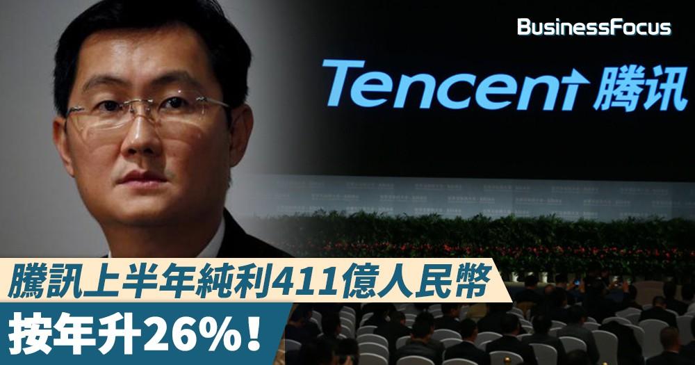 【股王業績】騰訊上半年純利411億人民幣,按年升26%!