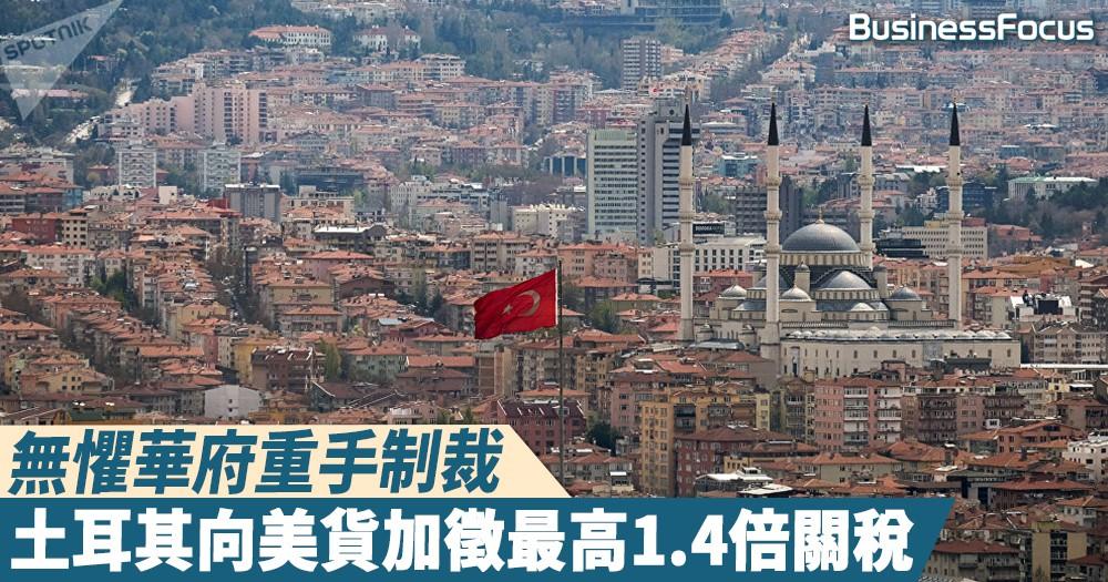 【繼續升溫】無懼華府重手制裁,土耳其反擊向美貨加徵最高1.4倍關稅