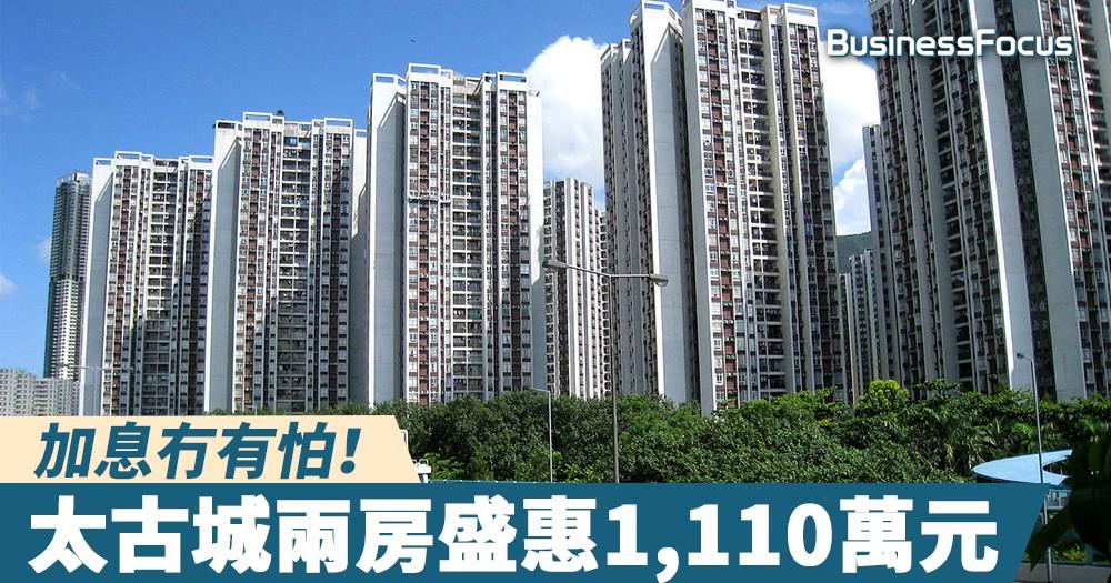 【唔怕加息】太古城兩房1,110萬元成交,實用呎價半年貴12%!