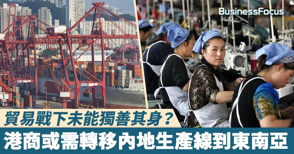 【打到埋身】貿易戰下未能獨善其身?港商或需轉移內地生產線到東南亞