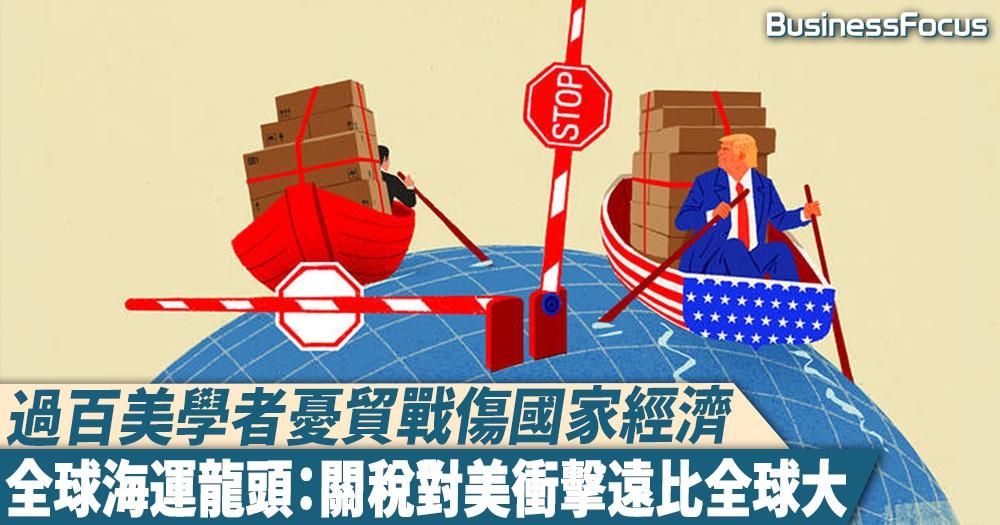 【危機重重】過百美經濟學家憂貿戰傷國家經濟,全球海運龍頭:關稅對美衝擊遠比全球大